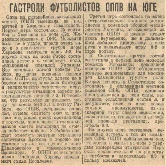 1926.Kharkov,Sevastopol