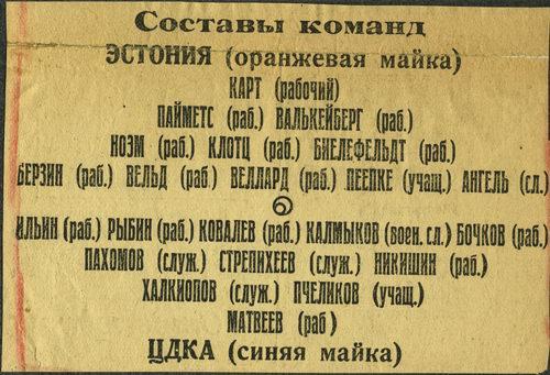 1929-06-16.CDKA-Estonia.2