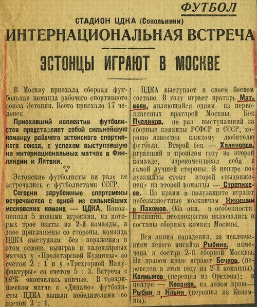 1929-06-16.CDKA-Estonia.3
