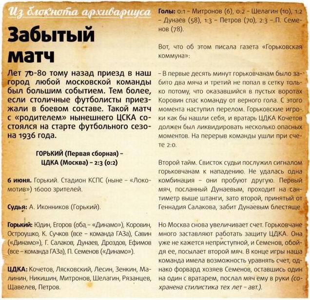 1936-06-06.Gorky-CDKA