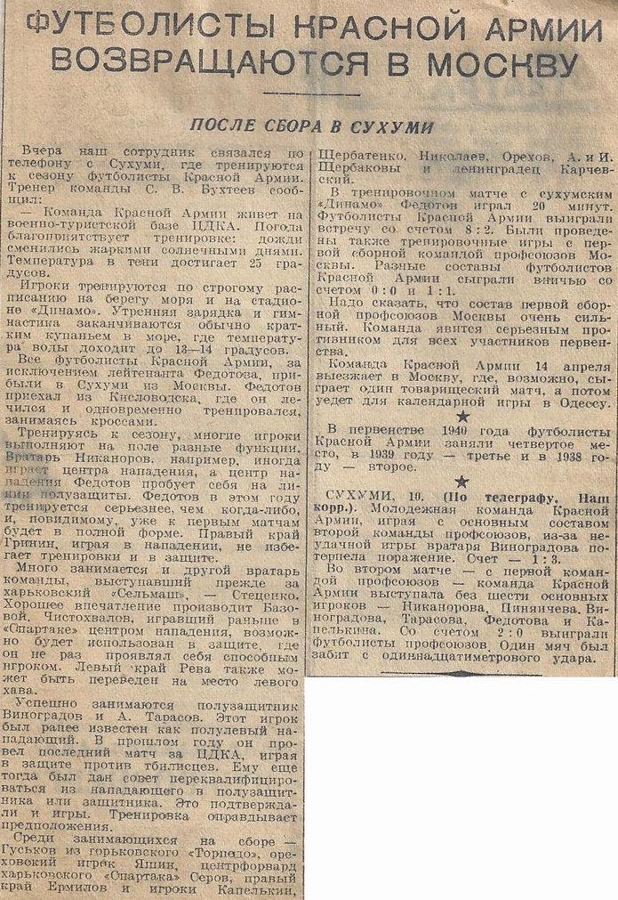 1941-03_04.Sukhumi