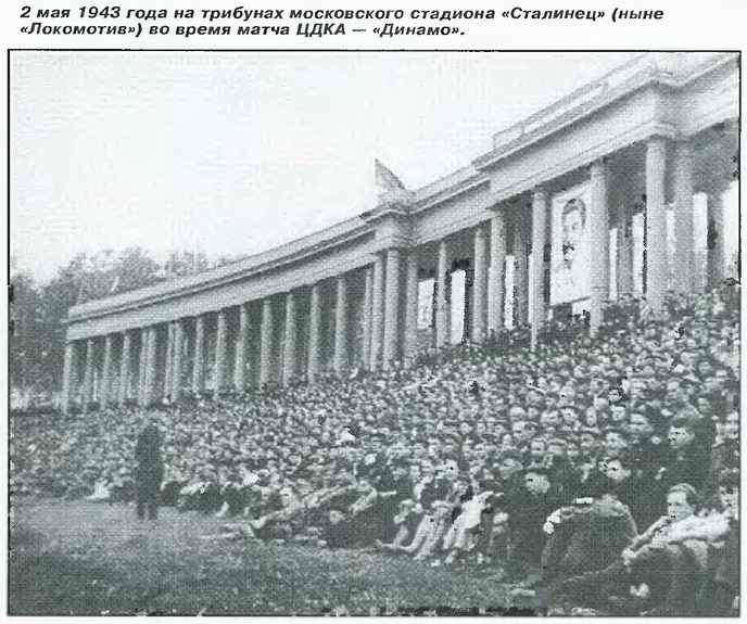 1943-05-09.DinamoM-CDKA.1