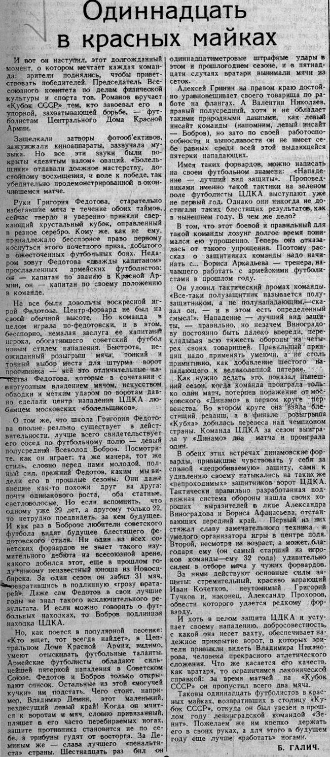 1945-10-14.CDKA-DinamoM.10.jpg