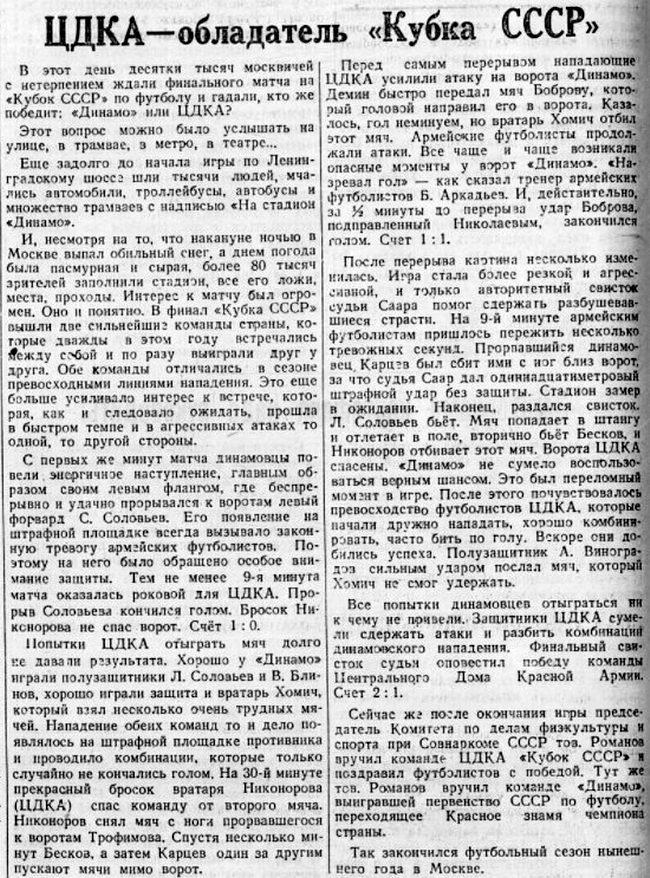 1945-10-14.CDKA-DinamoM.12.jpg