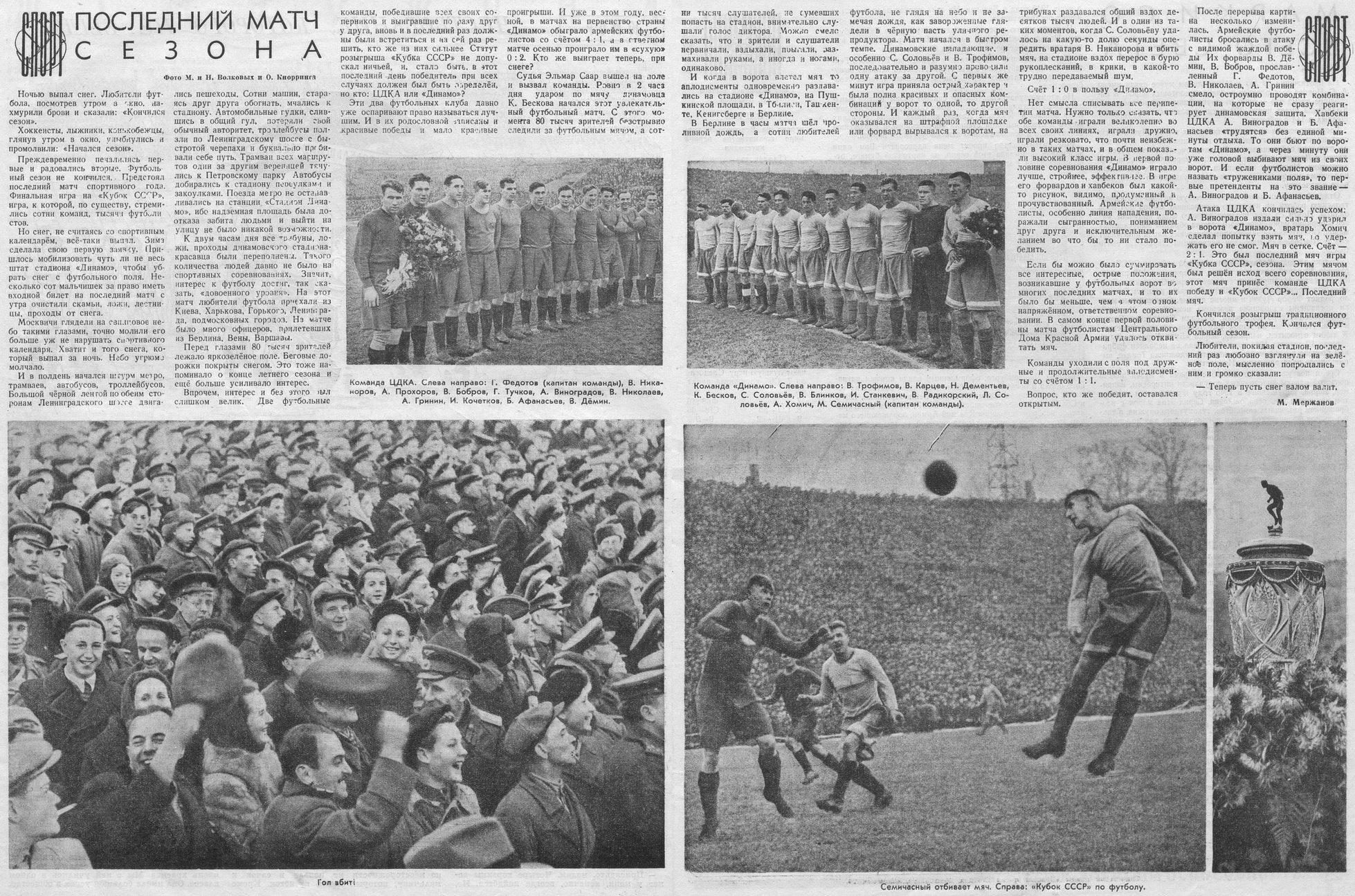 1945-10-14.CDKA-DinamoM.15.jpg