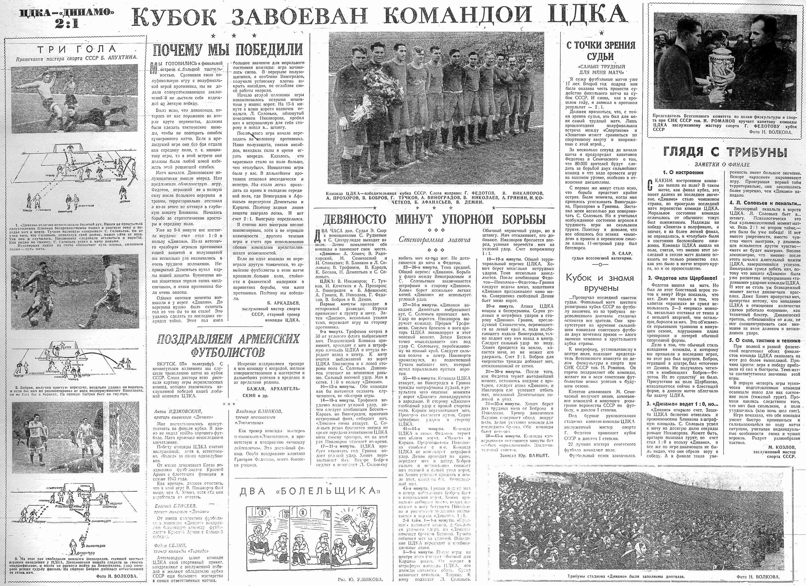 1945-10-14.CDKA-DinamoM.2.jpg
