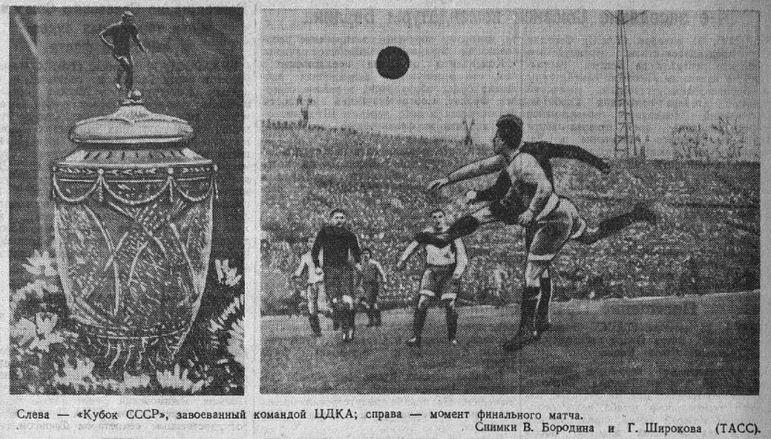 1945-10-14.CDKA-DinamoM.7.jpg