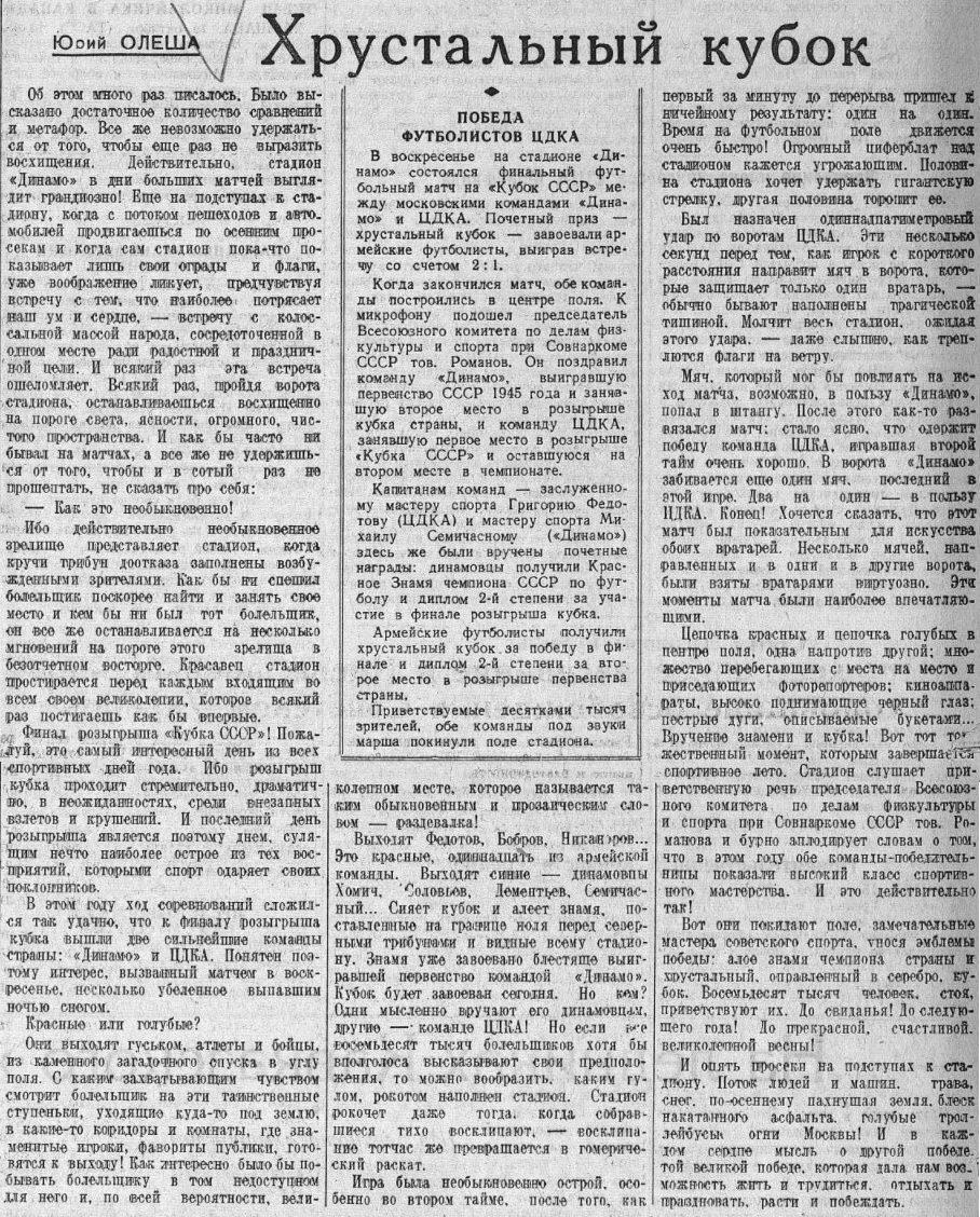 1945-10-14.CDKA-DinamoM.9.jpg