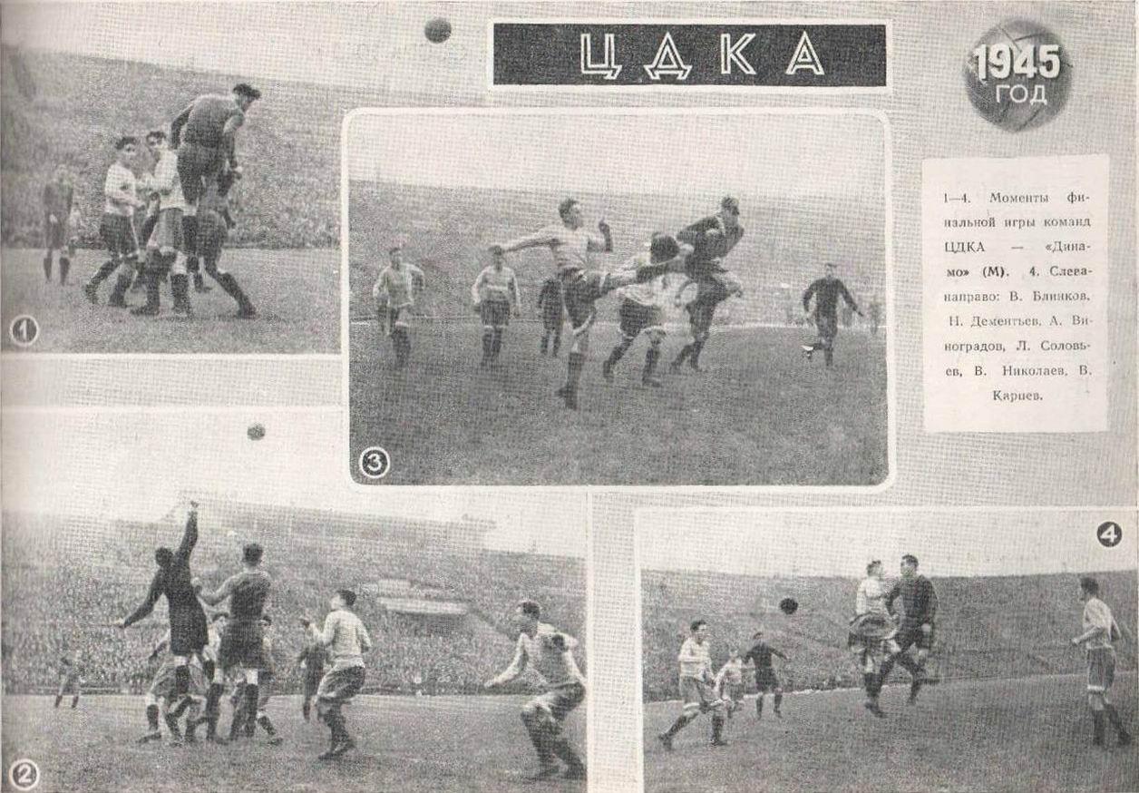 1945-10-14.CDKA-DinamoM.jpg