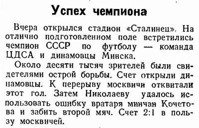 ассоциация футбола россии
