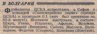 1969-03-12.CSKA(S)-CSKA