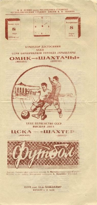 Ф��бол В�е ма��и ЦСКА Чемпиона� СССР 1970