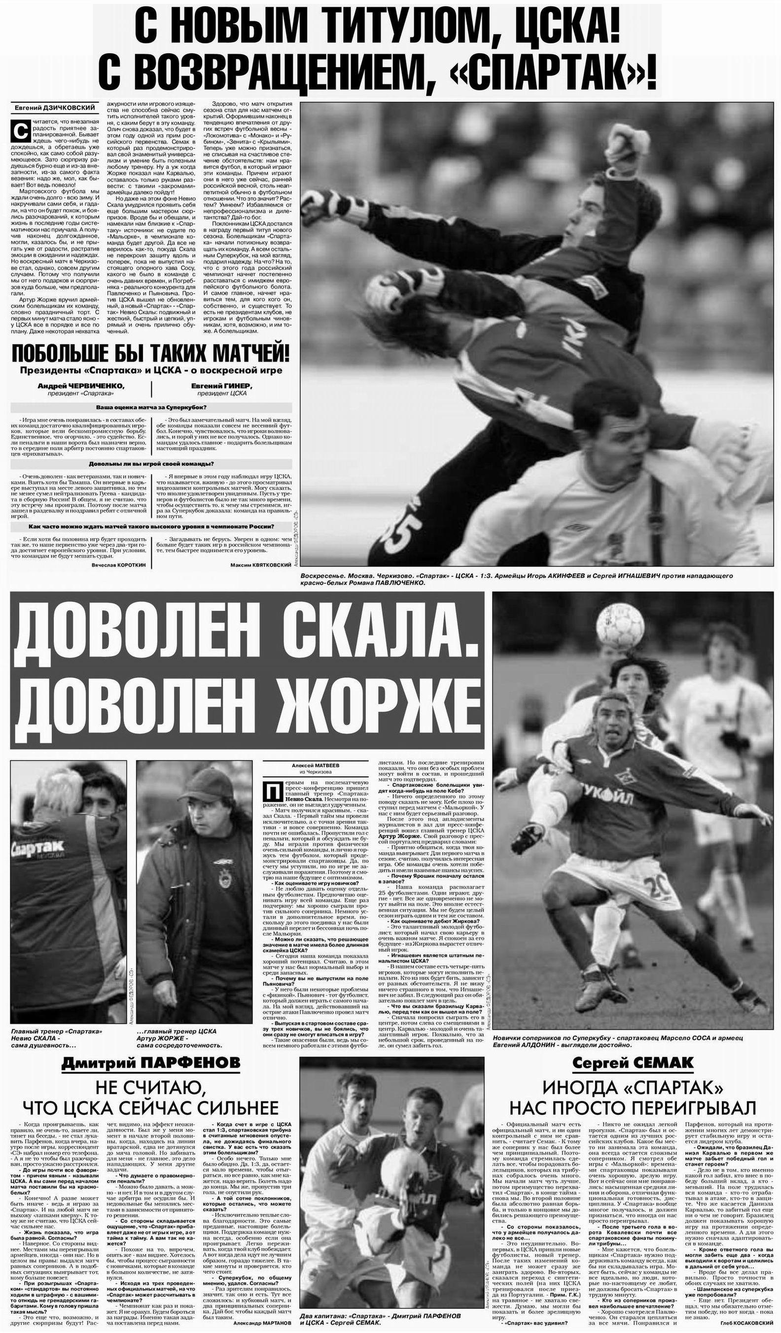 ПРОГНОЗЫ  СпортЭкспресс Футбол Хоккей Лиги премьер