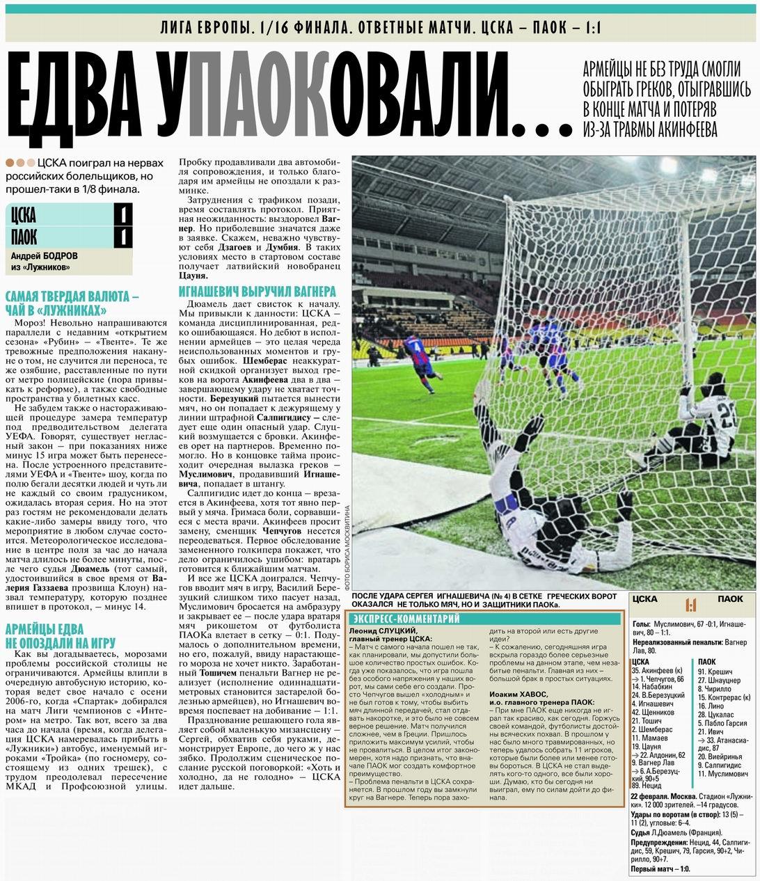 лига европы спорт прогнозы